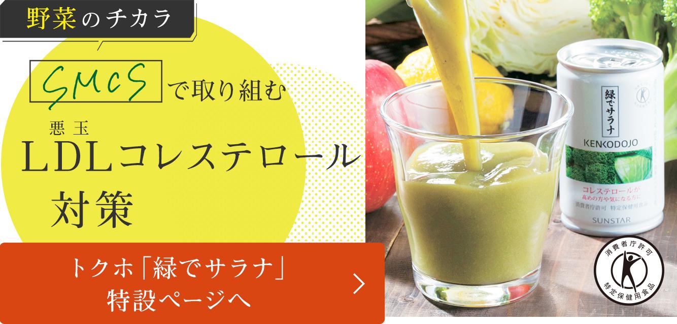 野菜のチカラ SMCSで取り組む悪玉LDLコレステロール対策 特定保健用食品「緑でサラナ」ご購入はこちら