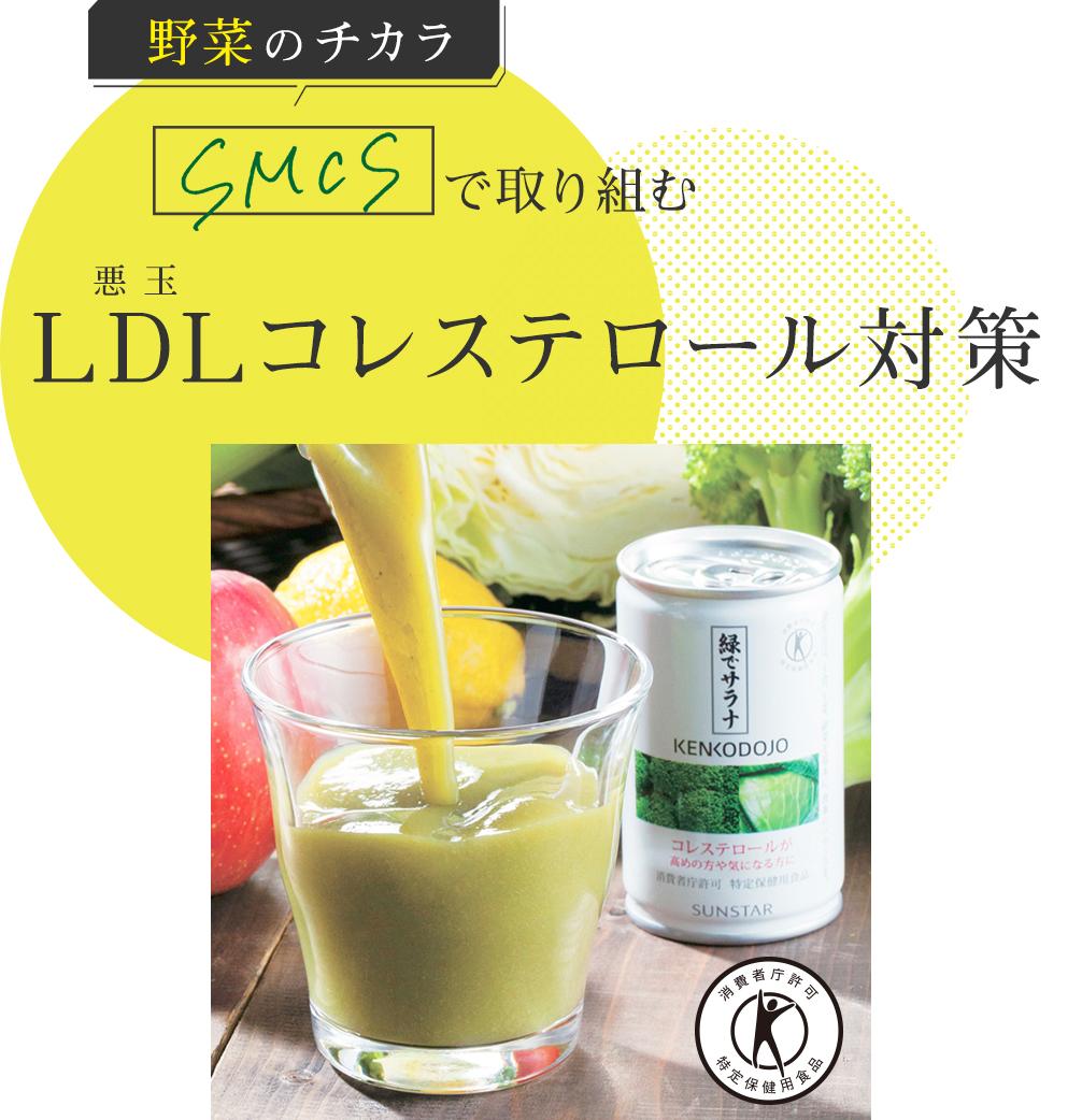 LDLコレステロール対策で取り組む