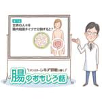 腸のおもしろ話 第1回 世界の人々を腸内細菌タイプで分類すると?