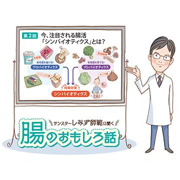腸のおもしろ話 第2回 腸の働きを最大限に高める<シンバイオティクス>とは?