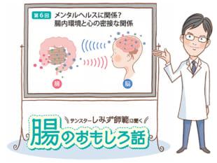 腸のおもしろ話 第6回 メンタルヘルスにも関係?腸内環境と心身の密接な関係