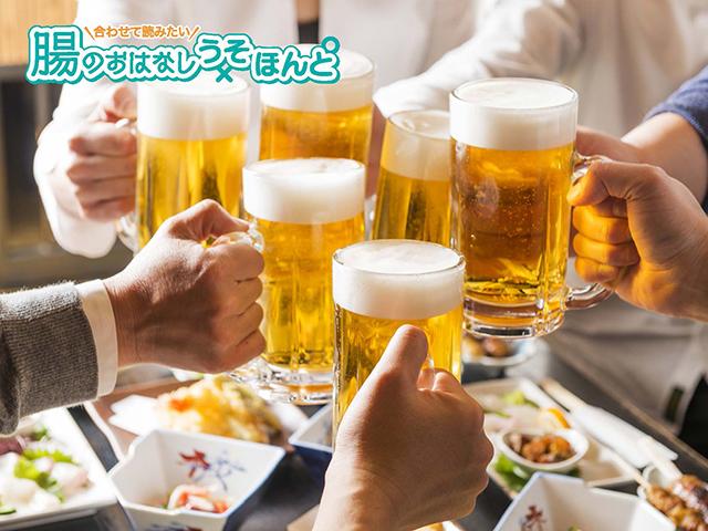 アルコールを飲み過ぎると、下痢になりやすい?