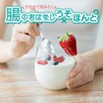 腸内環境を良くするためには、ヨーグルトを食べれば良い?