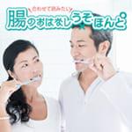 歯周病の原因菌がリーキーガットにも影響を及ぼしている?