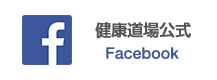 Facebook 健康道場公式ページ