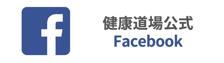 Facebook 健康道場公式