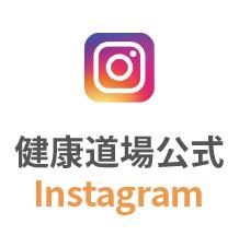 Instagram 健康道場公式