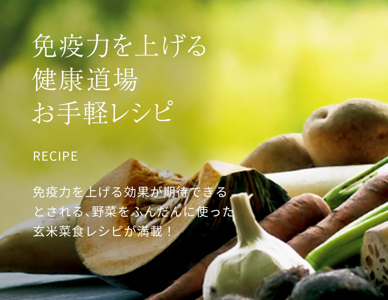 免疫力を上げる健康道場お手軽レシピ:免疫力を上げる効果が期待できるとされる、野菜をふんだんに使った玄米菜食レシピが満載!