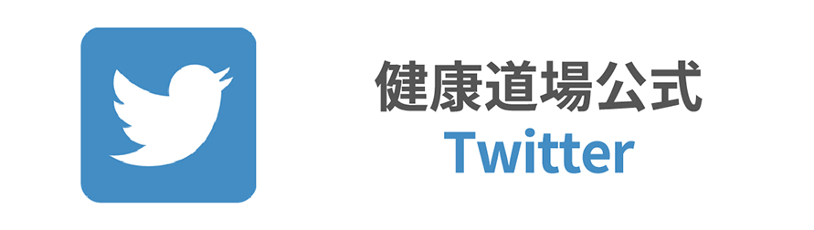 Twitter 健康道場公式