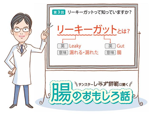 腸のおもしろ話 第3回 リーキーガットって知っていますか?