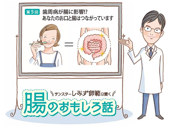 腸のおもしろ話 第5回 歯周病が腸に影響?! あなたのお口と腸はつながっています