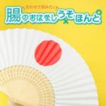 日本人に特有の腸内細菌があるってほんと?