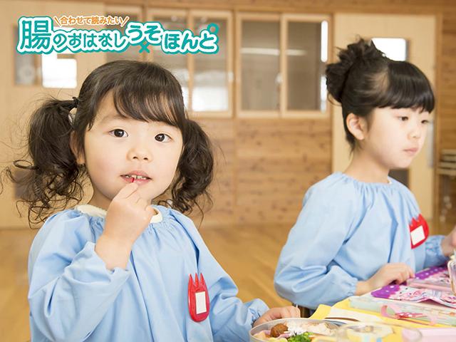 日本人の子供たちの腸内環境は良いらしい?