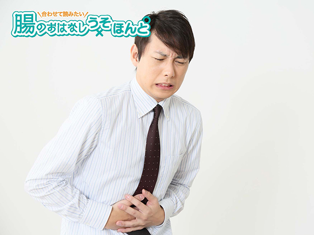 ストレス性の腹痛は、腸内にあるセロトニンが関係しているってほんと?
