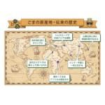 「ごま」にまつわるよもやま話。起源と歴史、日本伝来について